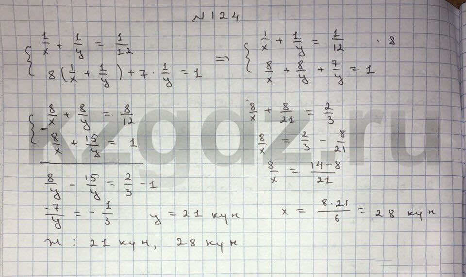 Алгебра Шыныбеков 9 класс   Упражнение 124