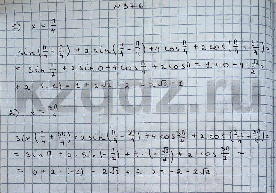 Алгебра Шыныбеков 9 класс   Упражнение 376