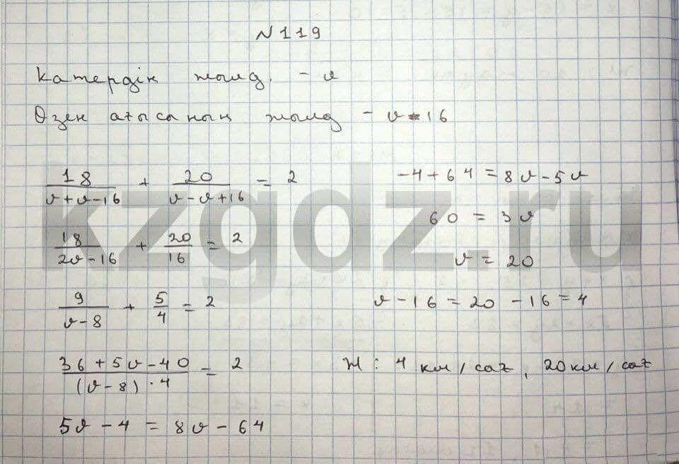 Алгебра Шыныбеков 9 класс   Упражнение 119