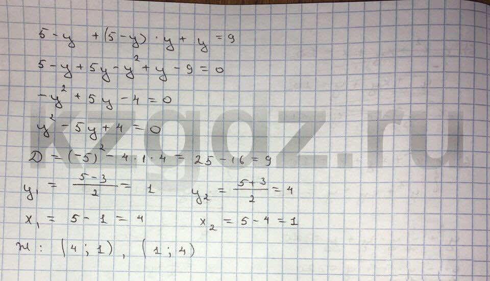 Алгебра Шыныбеков 9 класс   Упражнение 156