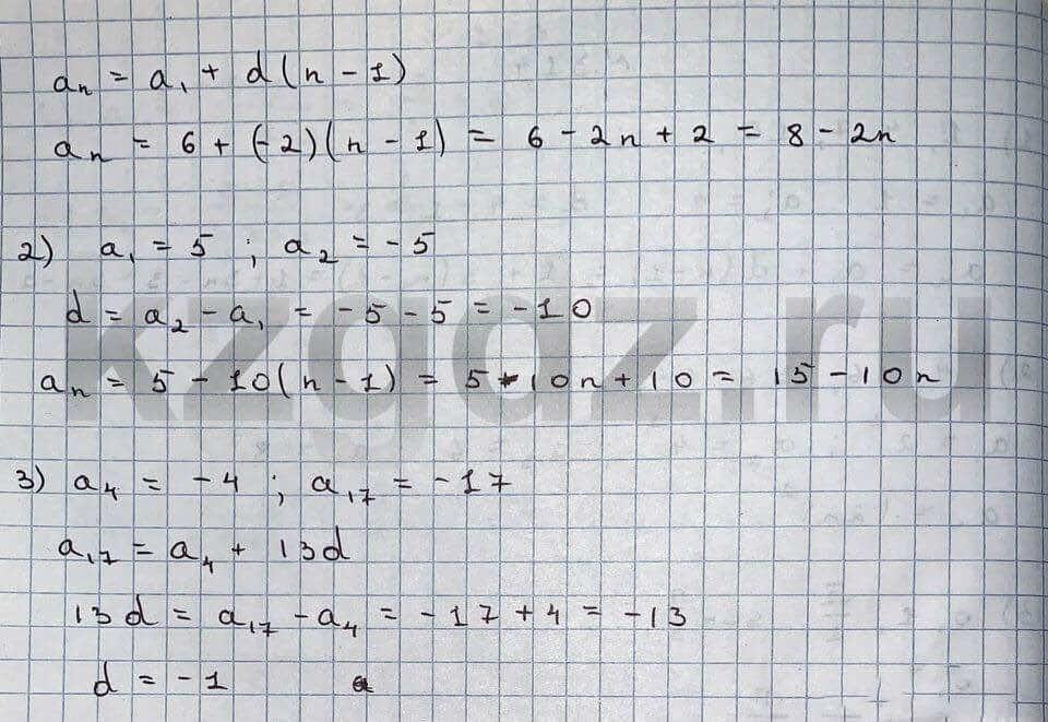 Алгебра Шыныбеков 9 класс   Упражнение 319