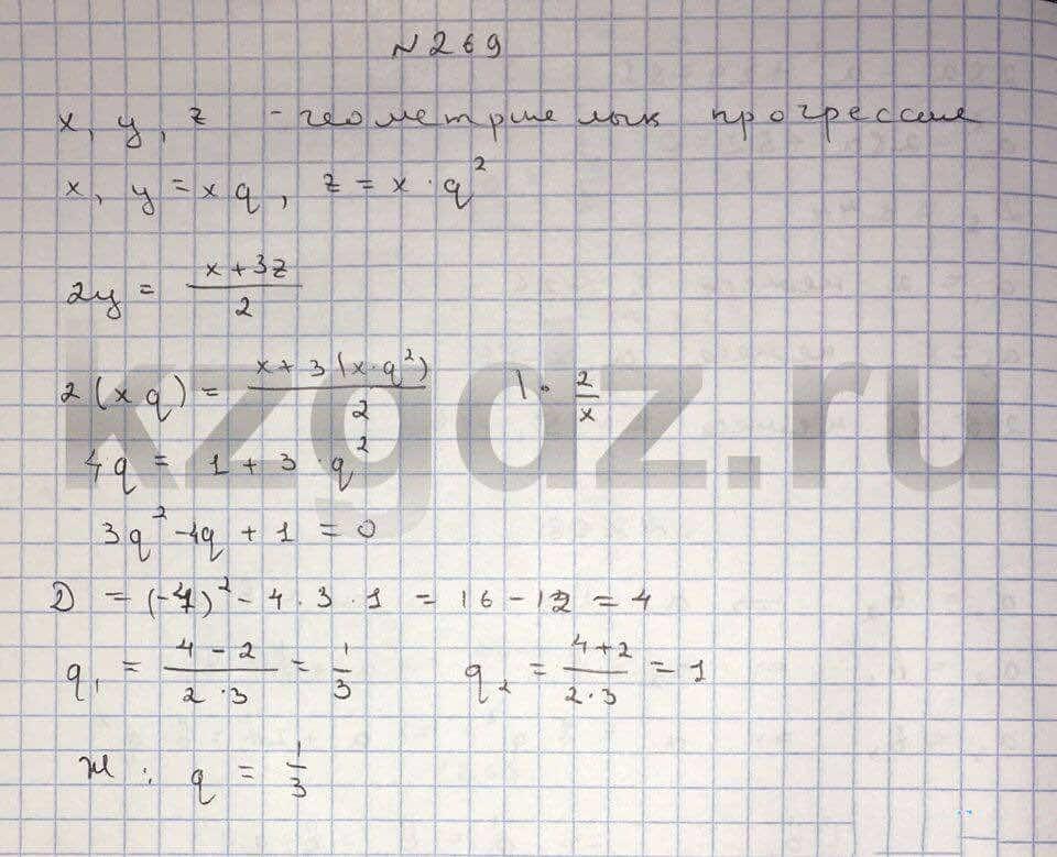 Алгебра Шыныбеков 9 класс   Упражнение 269