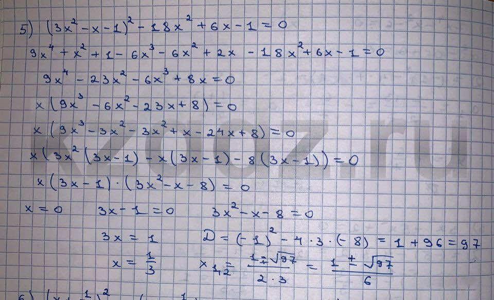 Алгебра Шыныбеков 9 класс   Упражнение 733