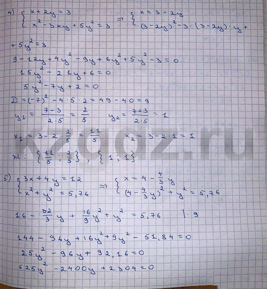Алгебра Шыныбеков 9 класс   Упражнение 734
