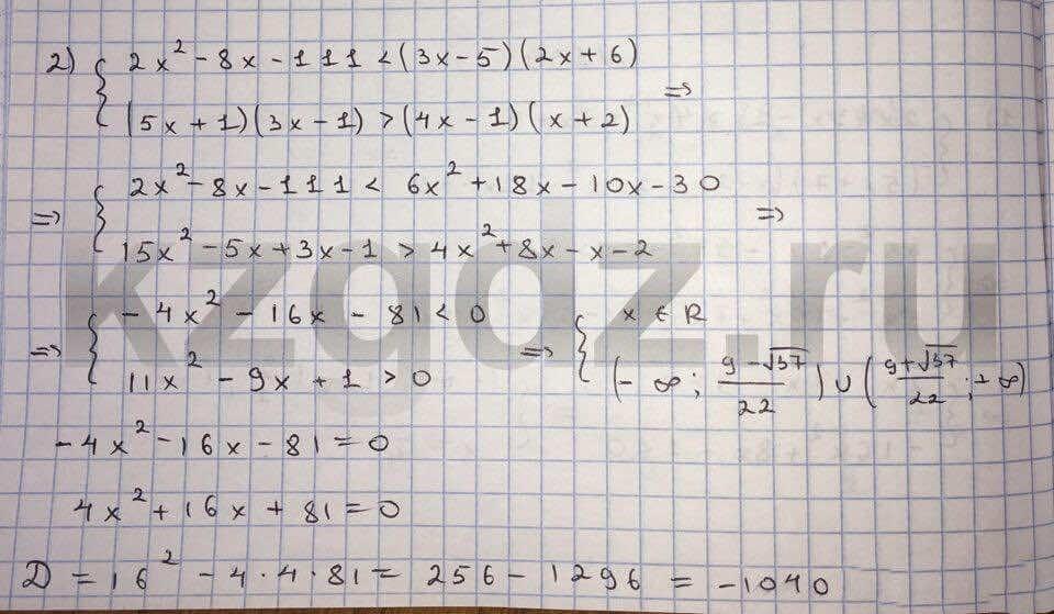 Алгебра Шыныбеков 9 класс   Упражнение 144