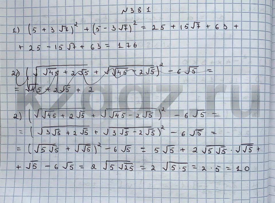 Алгебра Шыныбеков 9 класс   Упражнение 381