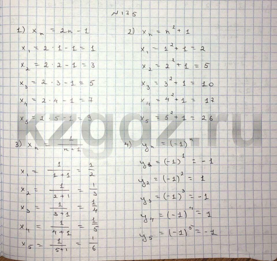 Алгебра Шыныбеков 9 класс   Упражнение 175