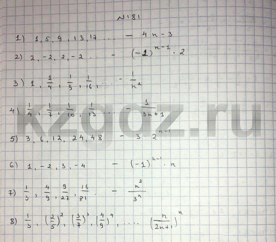 Алгебра Шыныбеков 9 класс   Упражнение 181