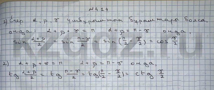 Алгебра Шыныбеков 9 класс   Упражнение 414