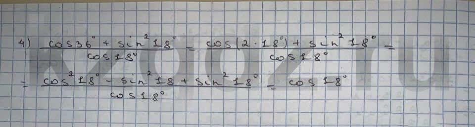 Алгебра Шыныбеков 9 класс   Упражнение 460