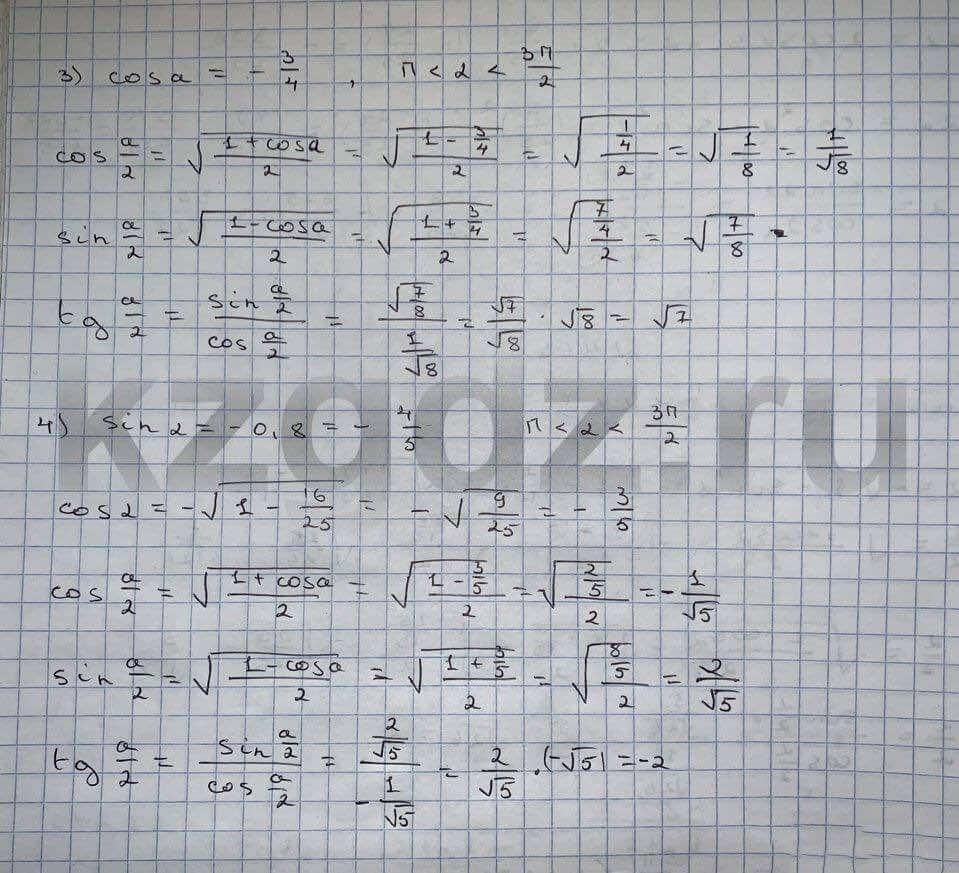 Алгебра Шыныбеков 9 класс   Упражнение 463
