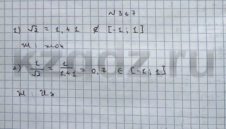 Алгебра Шыныбеков 9 класс   Упражнение 367