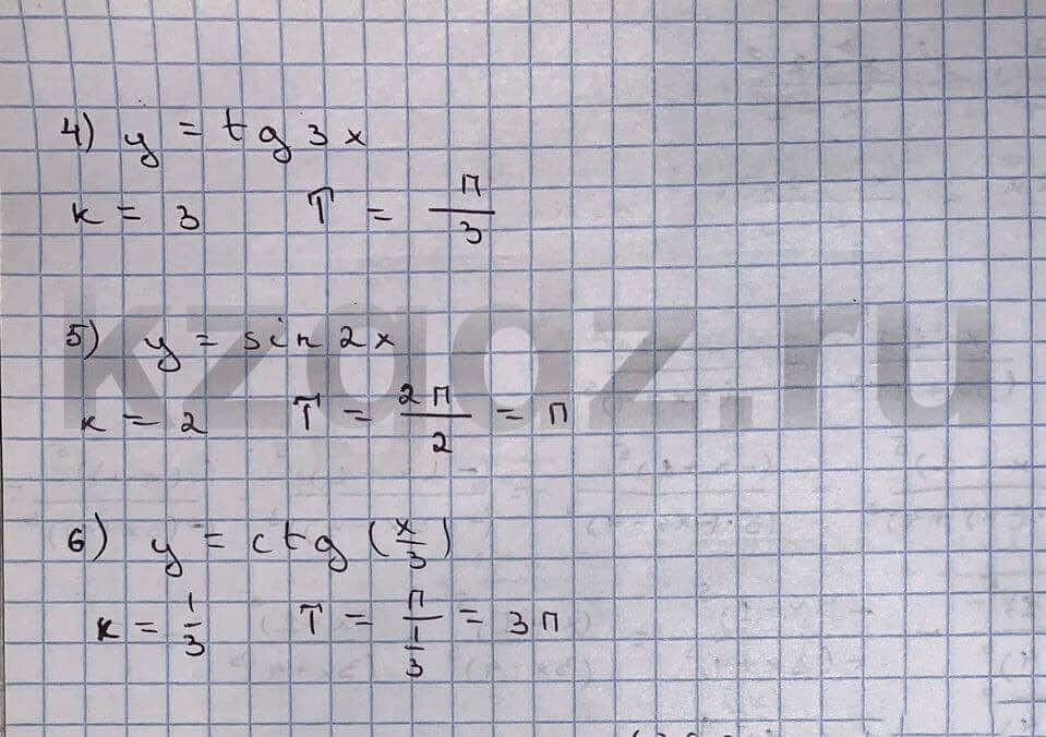 Алгебра Шыныбеков 9 класс   Упражнение 389