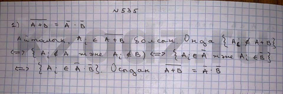 Алгебра Шыныбеков 9 класс   Упражнение 535