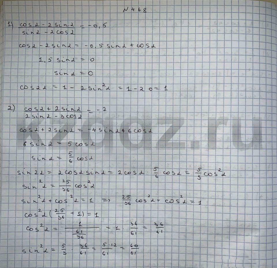 Алгебра Шыныбеков 9 класс   Упражнение 468