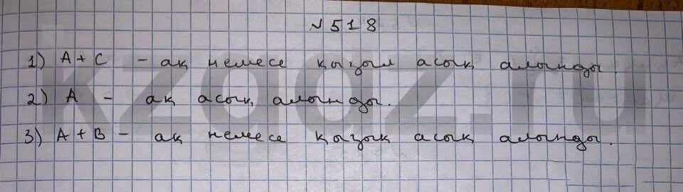 Алгебра Шыныбеков 9 класс   Упражнение 518