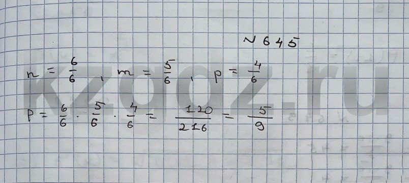 Алгебра Шыныбеков 9 класс   Упражнение 645
