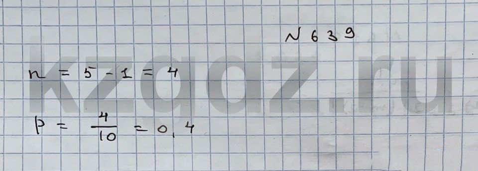 Алгебра Шыныбеков 9 класс   Упражнение 639