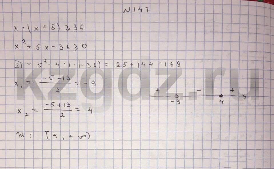 Алгебра Шыныбеков 9 класс   Упражнение 147