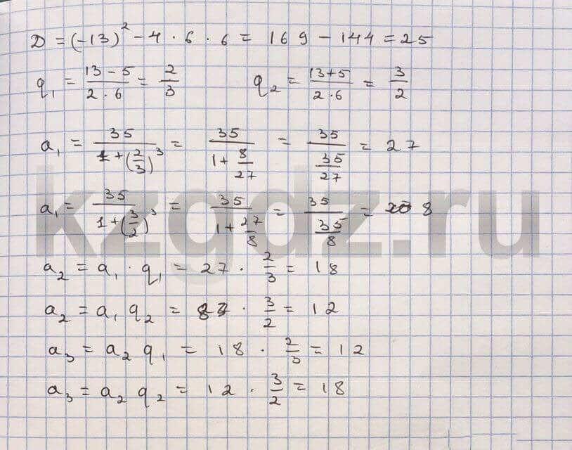 Алгебра Шыныбеков 9 класс   Упражнение 244