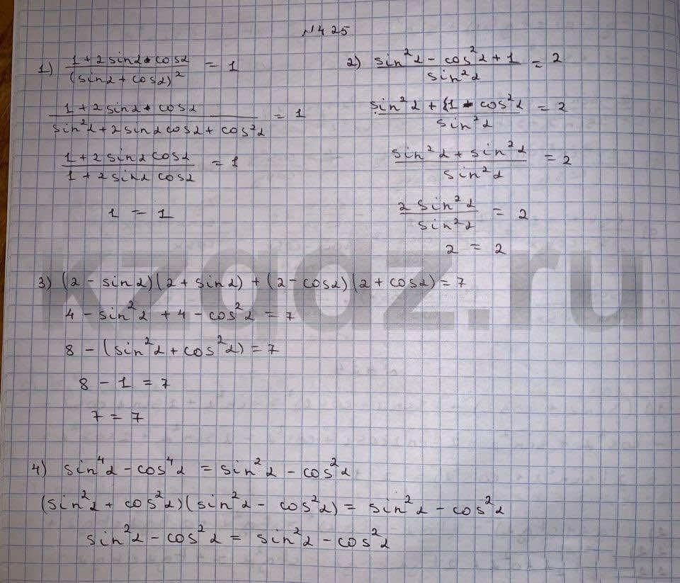 Алгебра Шыныбеков 9 класс   Упражнение 425