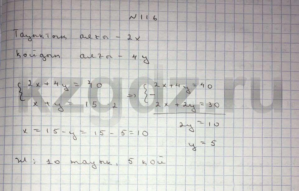 Алгебра Шыныбеков 9 класс   Упражнение 116