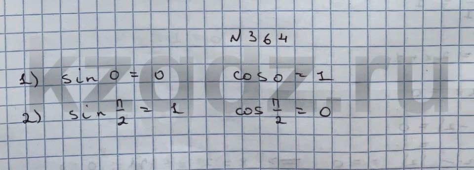 Алгебра Шыныбеков 9 класс   Упражнение 364