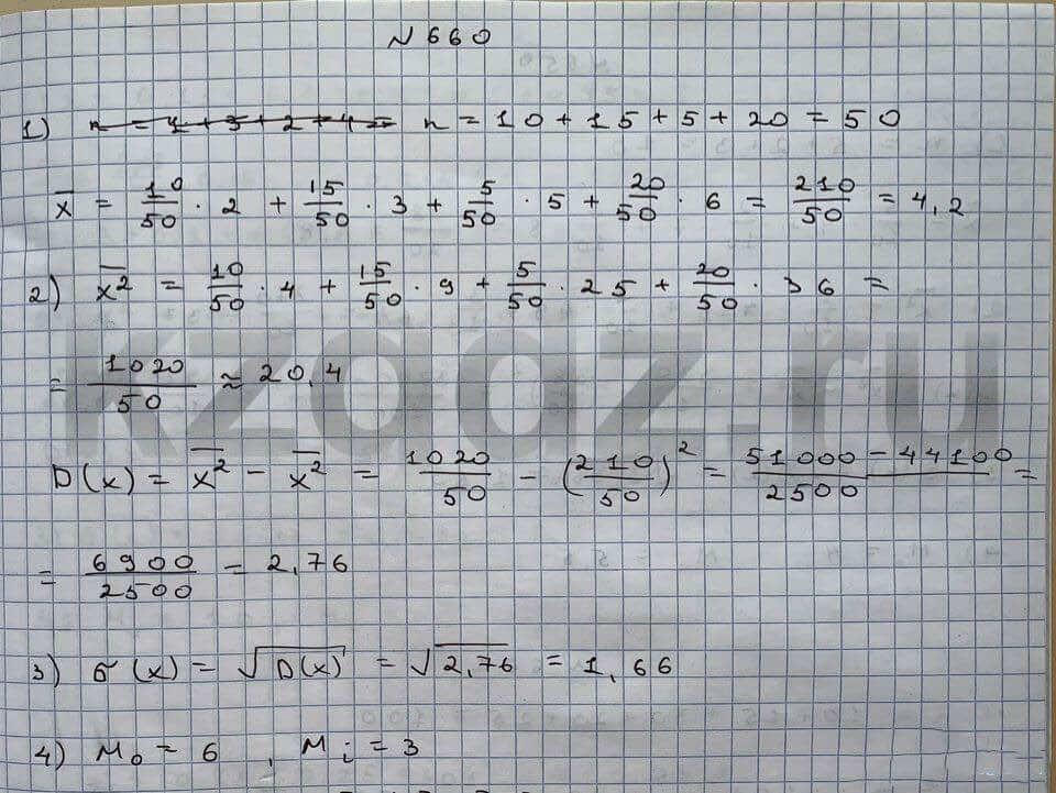 Алгебра Шыныбеков 9 класс   Упражнение 660