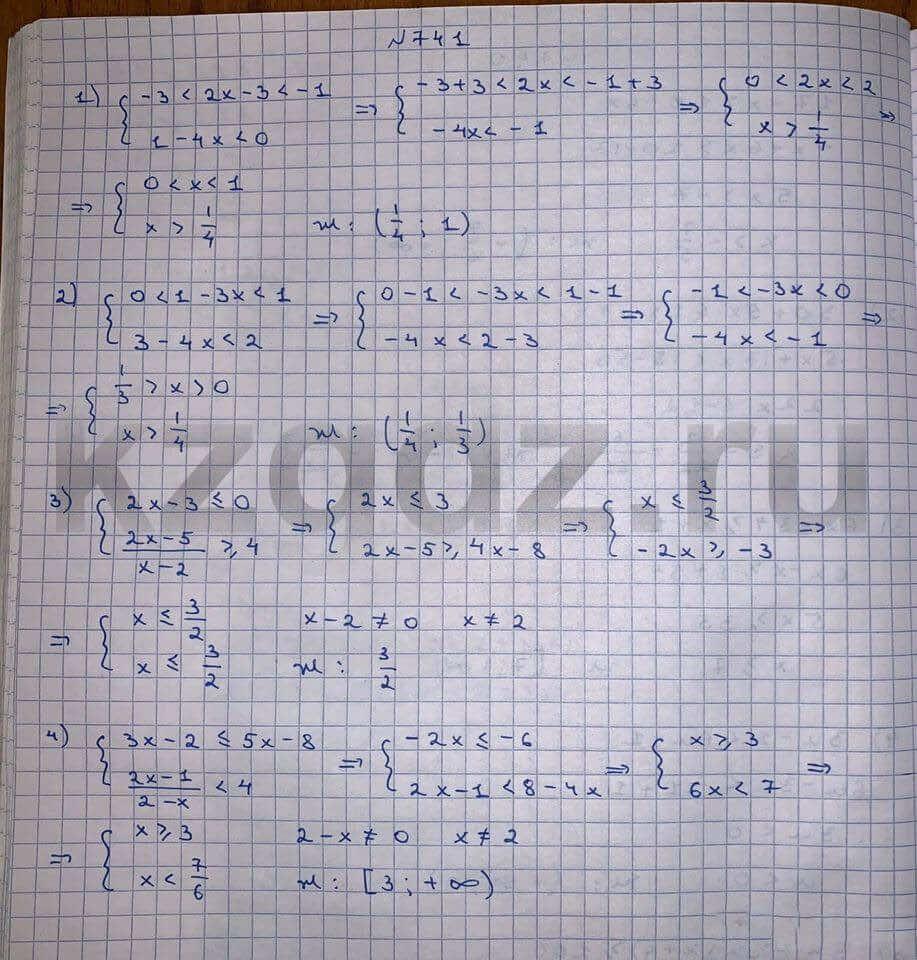 Алгебра Шыныбеков 9 класс   Упражнение 741
