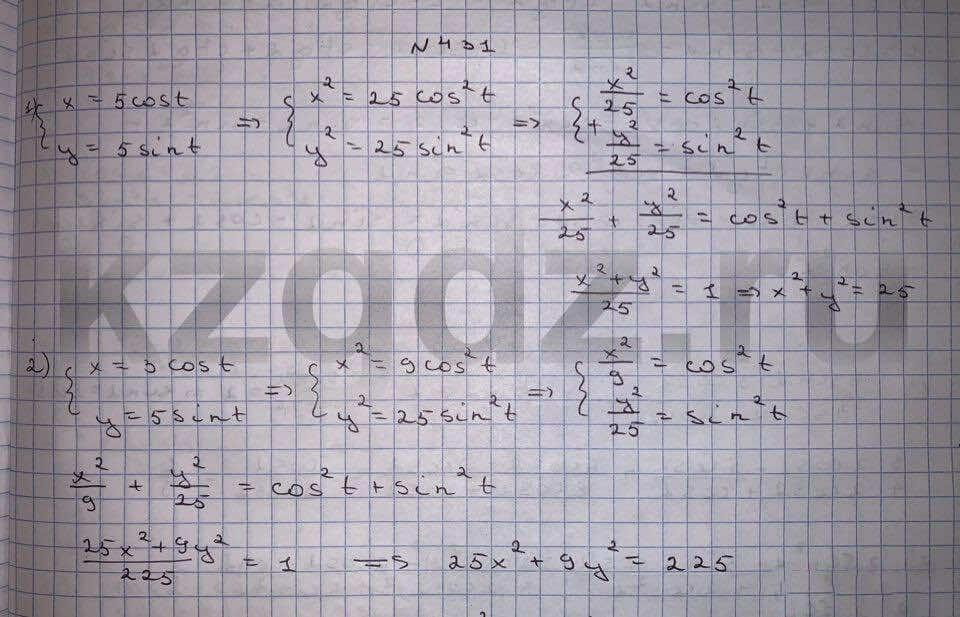 Алгебра Шыныбеков 9 класс   Упражнение 431