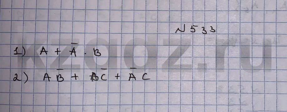 Алгебра Шыныбеков 9 класс   Упражнение 533