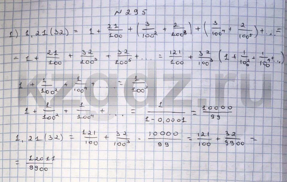 Алгебра Шыныбеков 9 класс   Упражнение 295