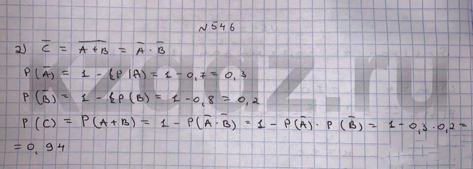 Алгебра Шыныбеков 9 класс   Упражнение 546