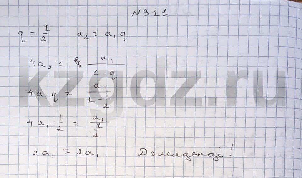 Алгебра Шыныбеков 9 класс   Упражнение 311