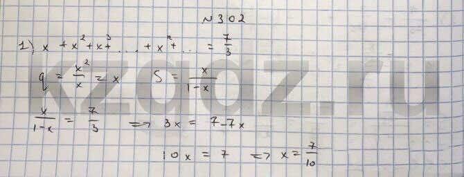 Алгебра Шыныбеков 9 класс   Упражнение 302