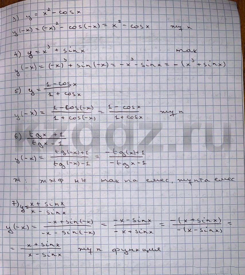 Алгебра Шыныбеков 9 класс   Упражнение 391