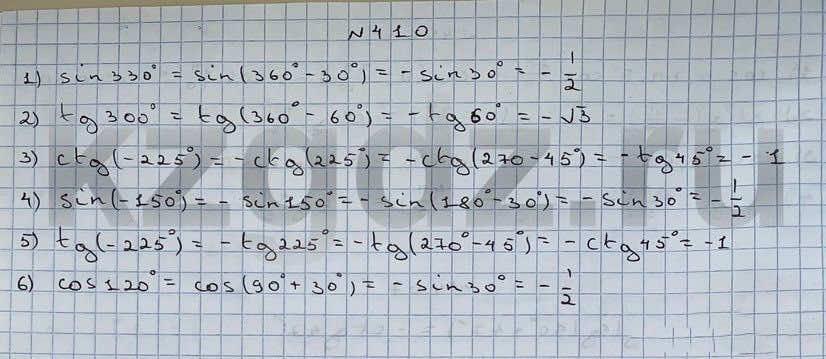 Алгебра Шыныбеков 9 класс   Упражнение 410