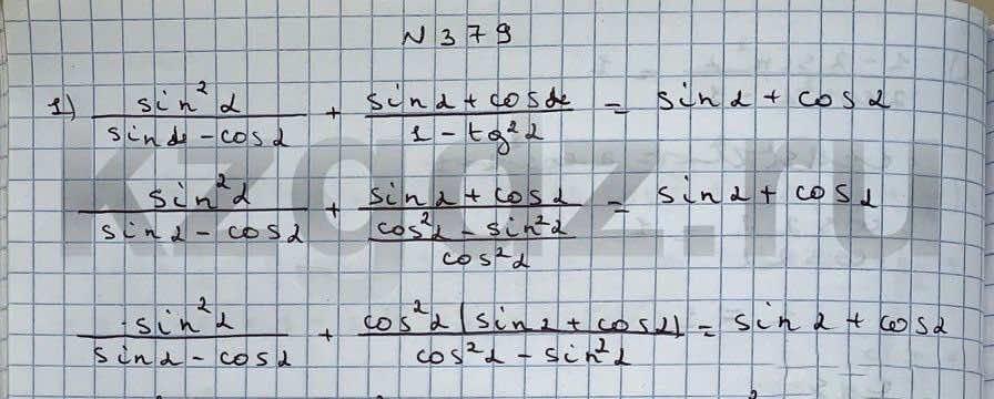 Алгебра Шыныбеков 9 класс   Упражнение 379