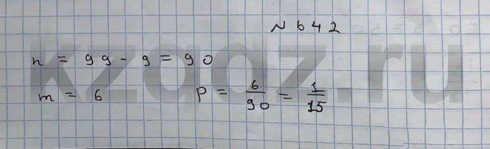 Алгебра Шыныбеков 9 класс   Упражнение 642