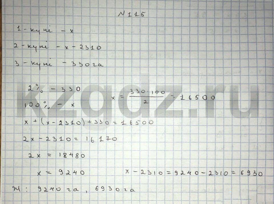 Алгебра Шыныбеков 9 класс   Упражнение 115
