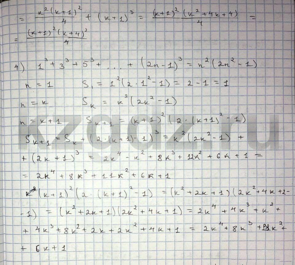 Алгебра Шыныбеков 9 класс   Упражнение 195