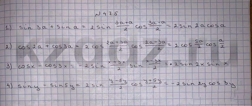 Алгебра Шыныбеков 9 класс   Упражнение 475
