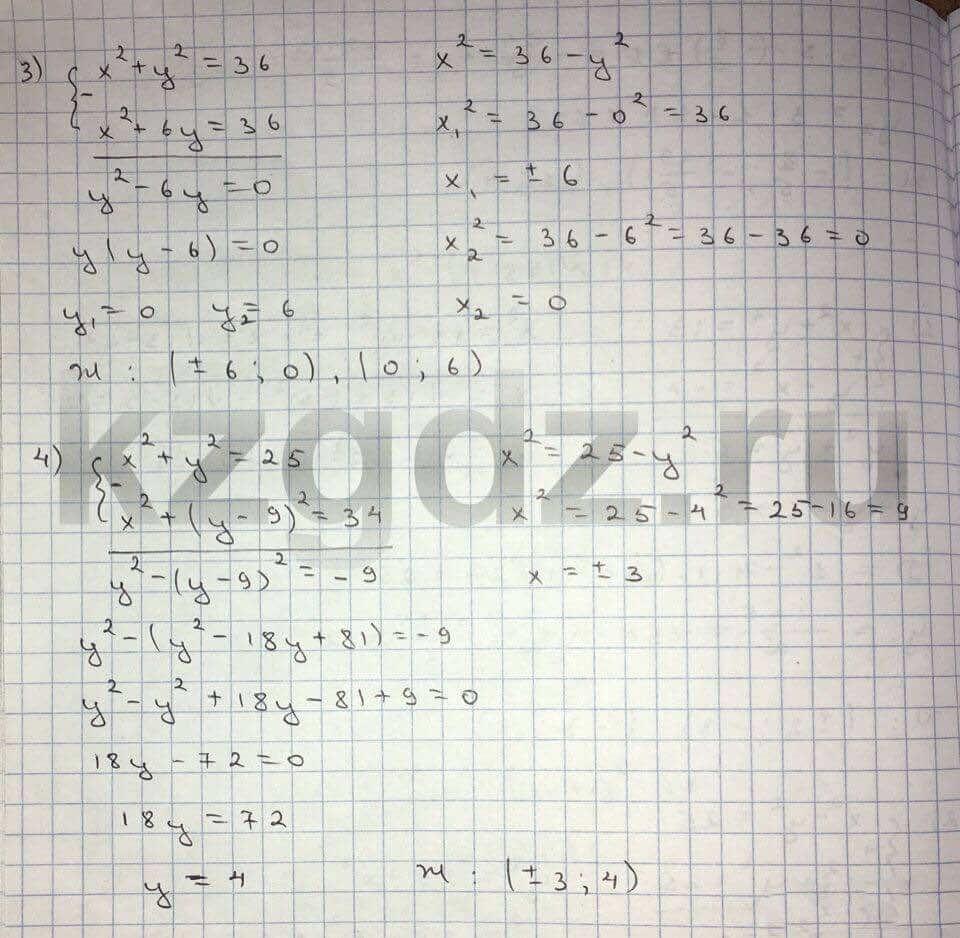 Алгебра Шыныбеков 9 класс   Упражнение 155