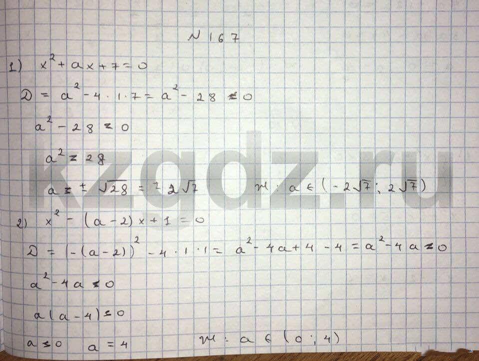 Алгебра Шыныбеков 9 класс   Упражнение 167