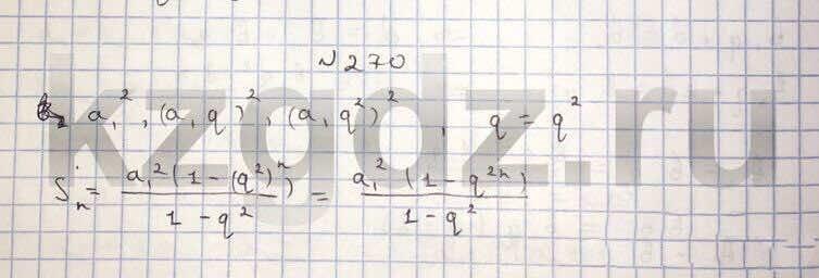 Алгебра Шыныбеков 9 класс   Упражнение 270