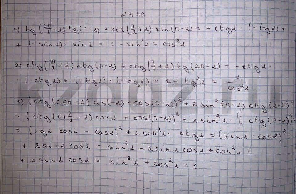 Алгебра Шыныбеков 9 класс   Упражнение 430