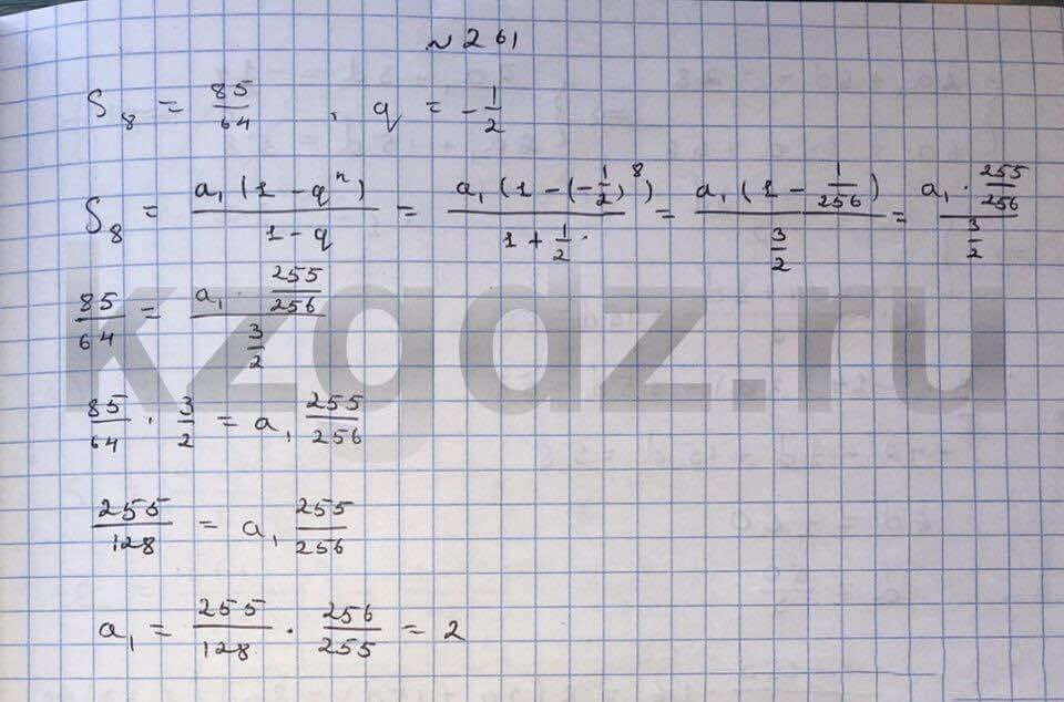 Алгебра Шыныбеков 9 класс   Упражнение 261