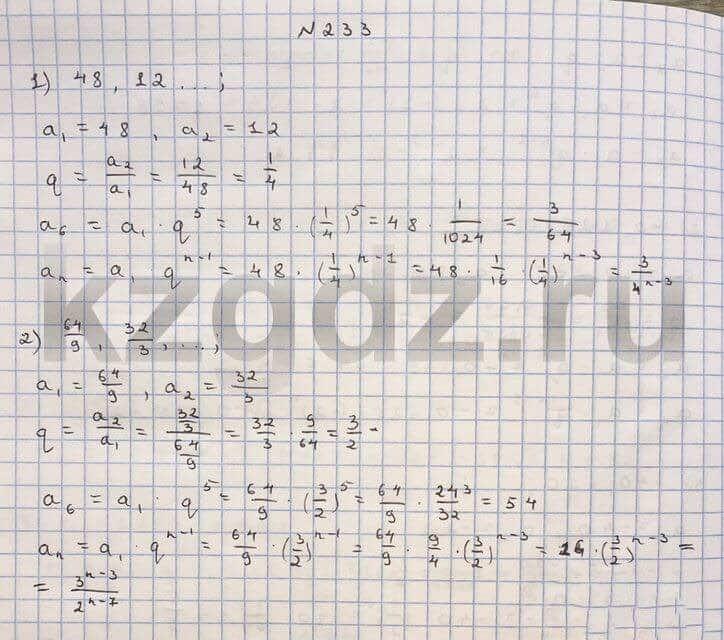 Алгебра Шыныбеков 9 класс   Упражнение 233