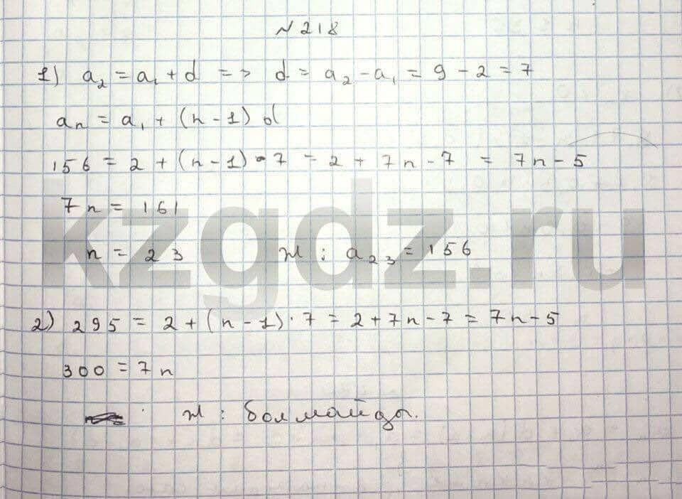 Алгебра Шыныбеков 9 класс   Упражнение 218
