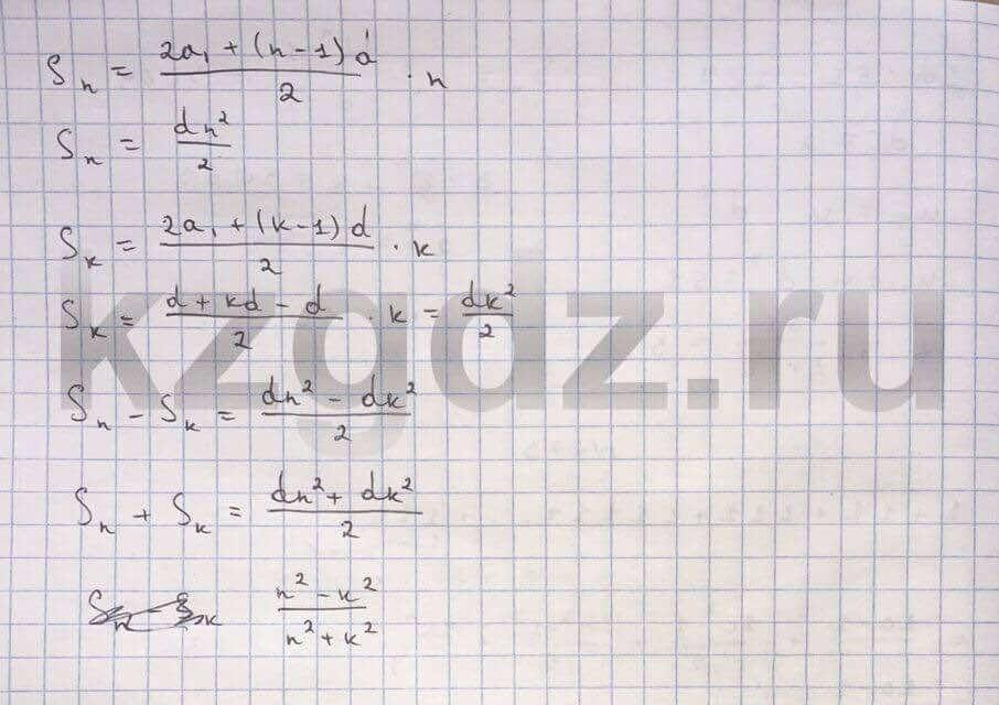 Алгебра Шыныбеков 9 класс   Упражнение 274